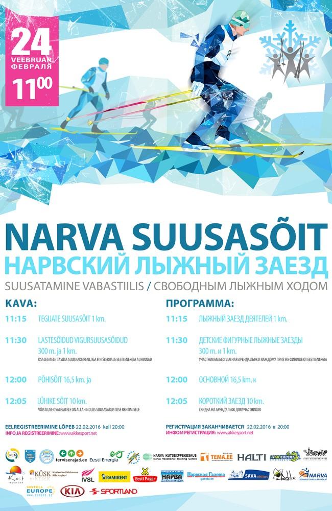 ski2016web_2-1
